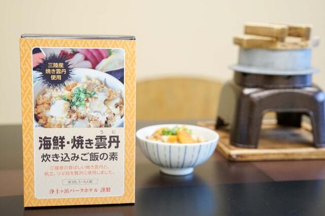 海鮮・焼き雲丹 炊き込みご飯の素