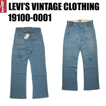 リーバイスヴィンテージ19100-0001