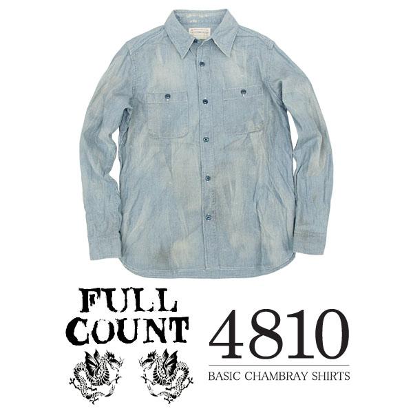 フルカウント 4810 シャンブレーシャツ