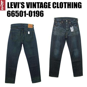 リーバイスヴィンテージ66501-0196