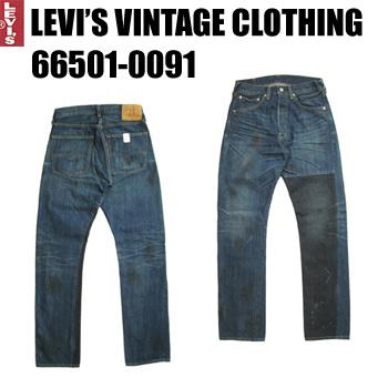 リーバイスヴィンテージ66501-0091