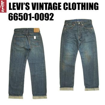 リーバイスヴィンテージ66501-0092