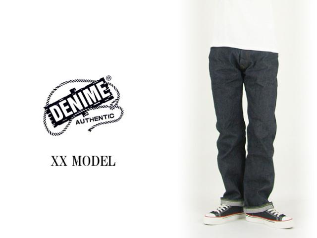 ドゥニーム XXモデル