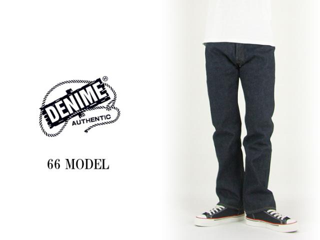 ドゥニーム 66モデル