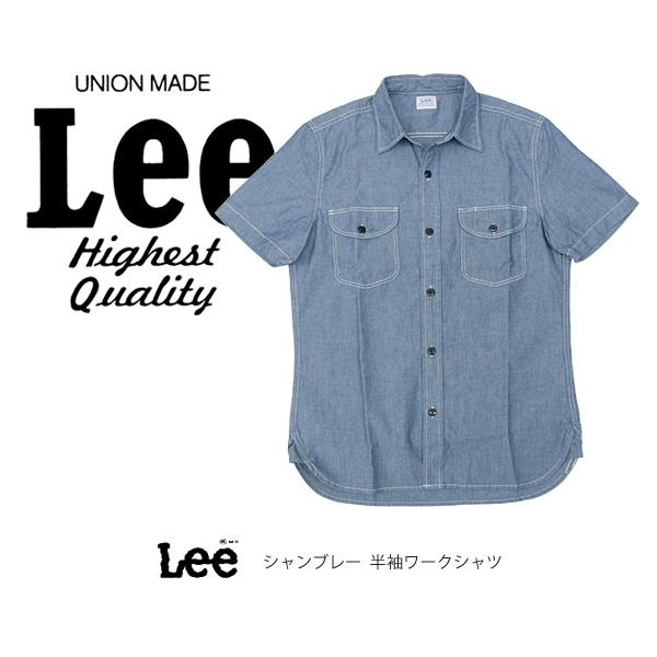 リー シャンブレー 半袖ワークシャツ