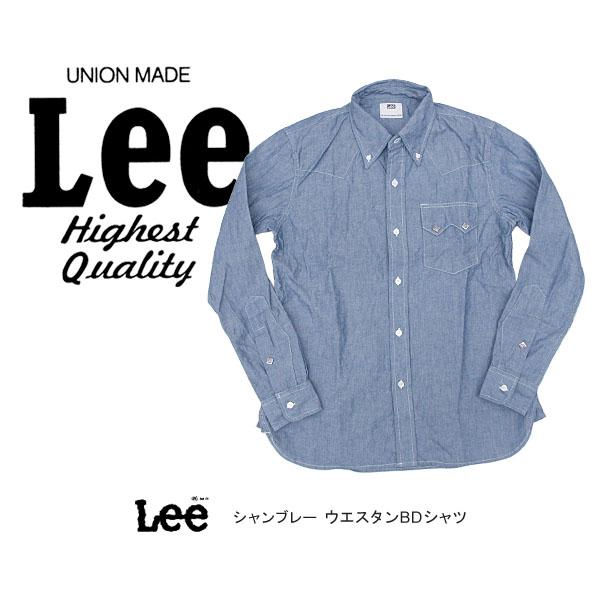 リー シャンブレーシャツ