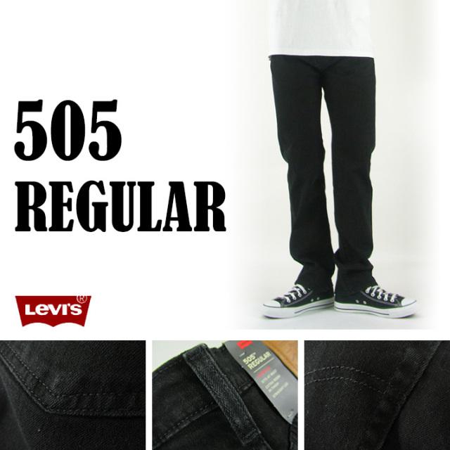 リーバイス 505 ブラック