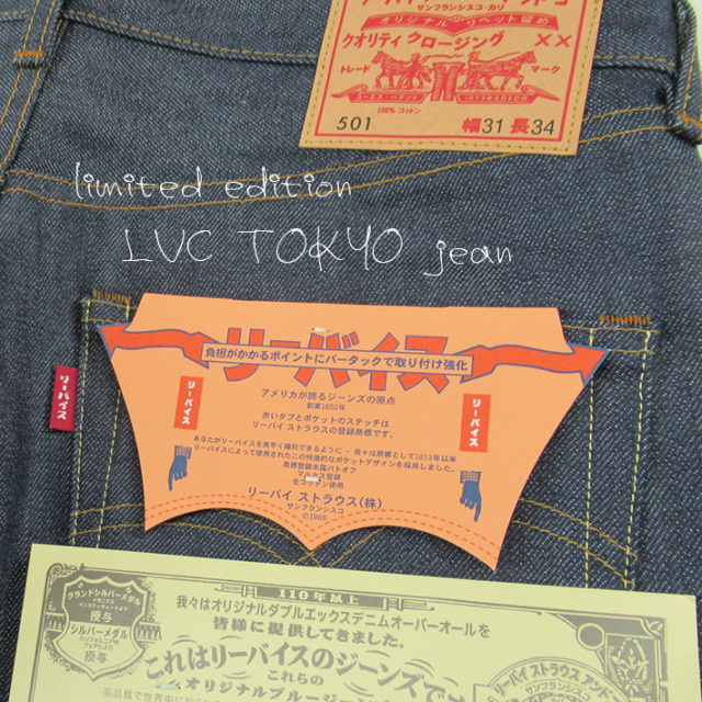 LEVI'S VINTAGE CLOTHING リーバイス 501XX 1966年モデル Levi's Harajuku Limited Edition 1966 Japan 501 66501-0138 -JOE-