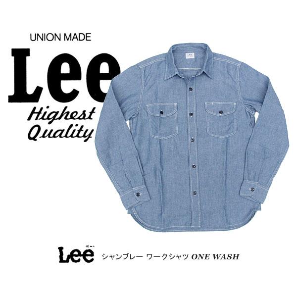 リー シャンブレー ワークシャツ
