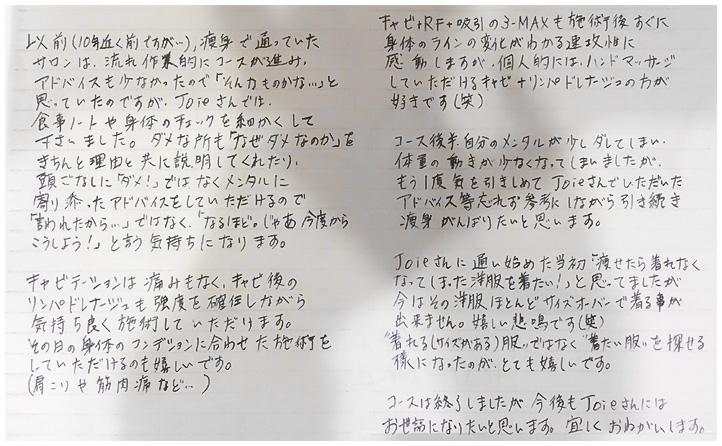 K様からいただいた手紙