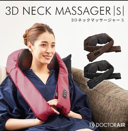 3D ネックマッサージャー S