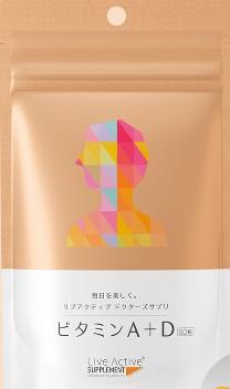 ビタミンA+D  【ENVIRONサプリ】