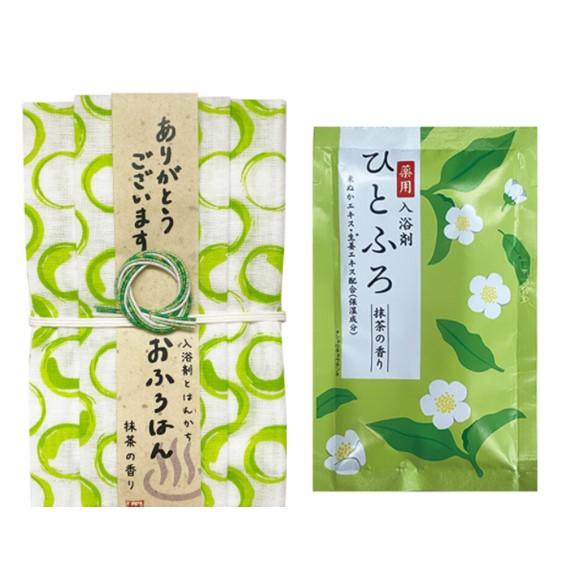【おふろはん】 入浴剤とハンカチのプチギフト 【抹茶】
