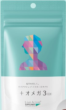 オメガ3【ENVIRONサプリ】