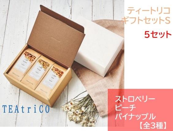 ティートリコ ギフトセットS 5セット TEAtriCO