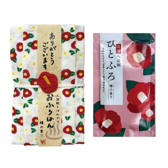 【おふろはん】 入浴剤とハンカチのプチギフト 【椿】