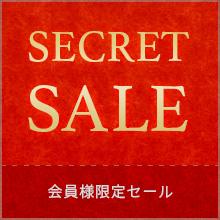 SECRET SALE 会員様限定セール