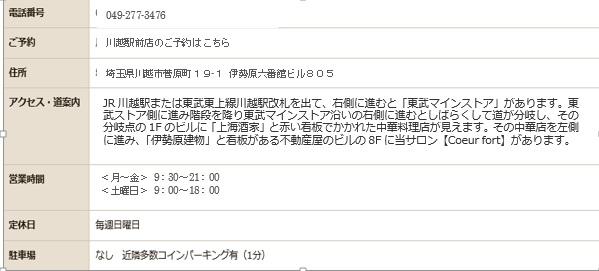 tenpo2.jpg