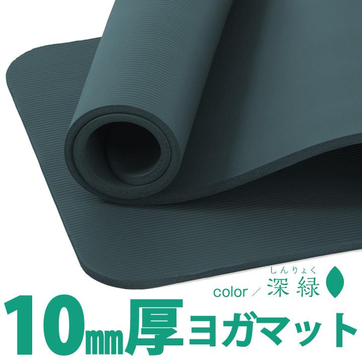 La-VIE(ラ・ヴィ)ヨガマット10mm