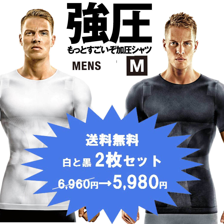 La-VIE(ラ・ヴィ) もっとすごいぞ!強力加圧シャツ 男性用 M 白黒各1枚セット