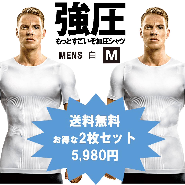 La-VIE(ラ・ヴィ) もっとすごいぞ!強力加圧シャツ 男性用 白 M 2枚セット