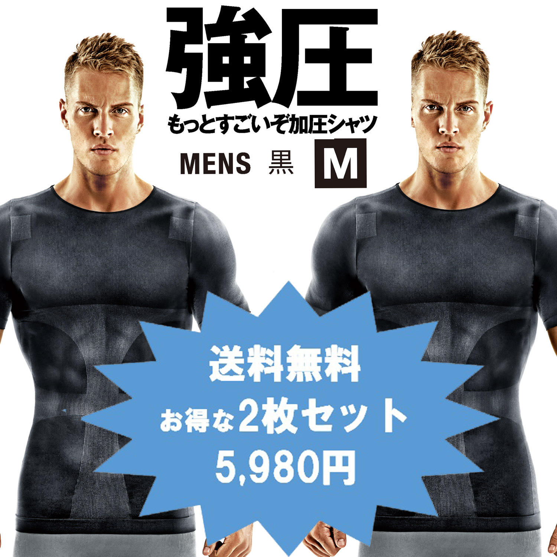 La-VIE(ラ・ヴィ) もっとすごいぞ!強力加圧シャツ 男性用 黒 M 2枚セット
