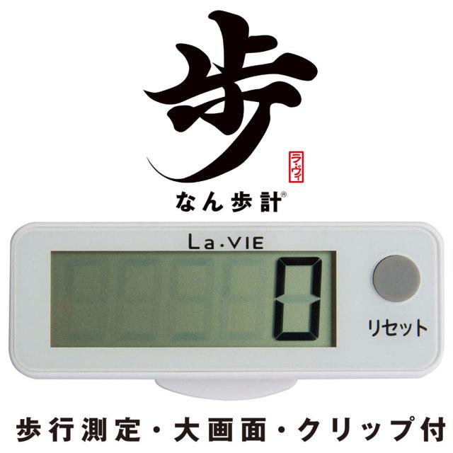 La-VIE(ラ・ヴィ)なん歩計