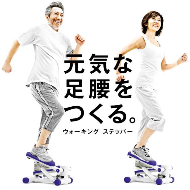 B-SANTE(ビ・サンテ)ウォーキングステッパー