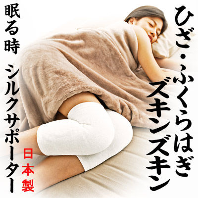 La-VIE(ラ・ヴィ)眠る時シルクサポーター
