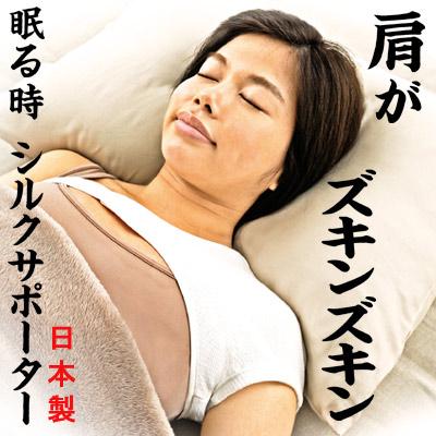 La-VIE(ラ・ヴィ)眠るときシルクサポーター