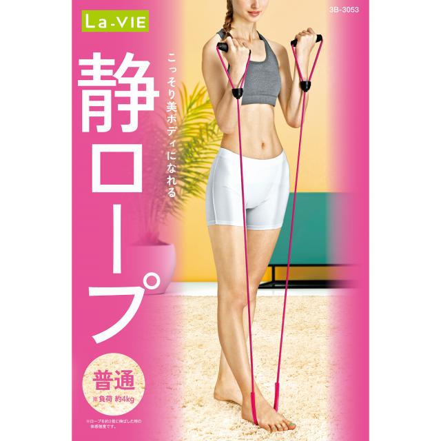 La-VIE(ラ・ヴィ)静ロープ 普通