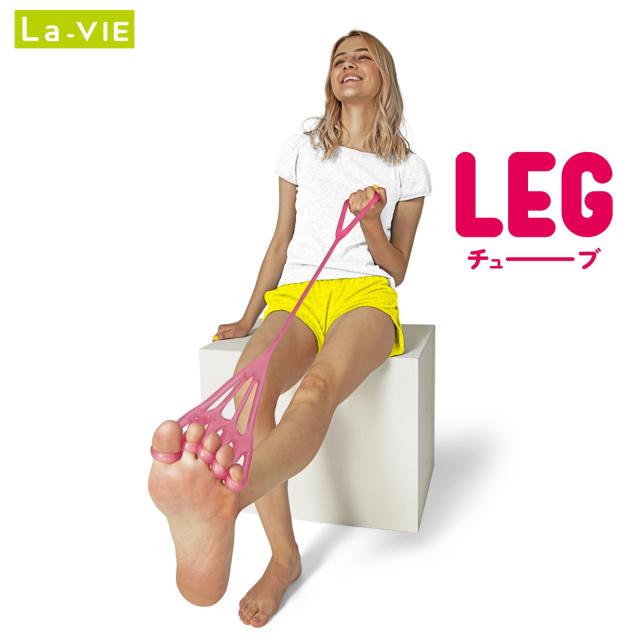 La-VIE(ラ・ヴィ) LEGチューブ やわらかめ