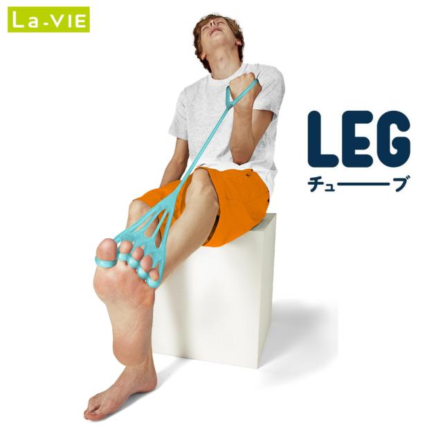 La-VIE(ラ・ヴィ) LEGチューブ つよいかため