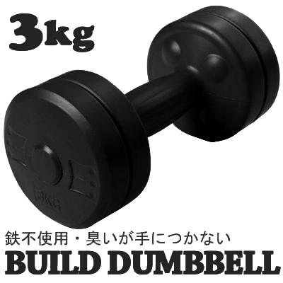 La-VIE(ラ・ヴィ) ビルドダンベル 3kg