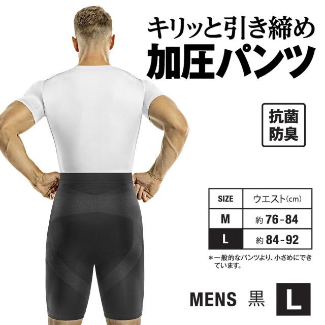 La-VIE(ラ・ヴィ) キリッと引き締め 加圧パンツ L