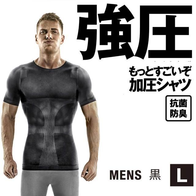 La-VIE(ラ・ヴィ)強圧加圧シャツ黒L