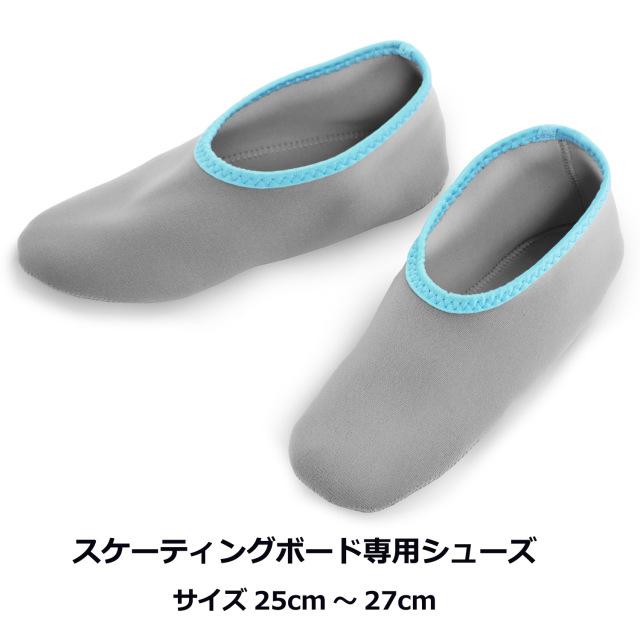 La-VIE(ラ・ヴィ) スケーティングボード専用シューズ大(25cm~27cm)
