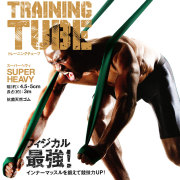 La-VIE(ラ・ヴィ)トレーニングチューブ