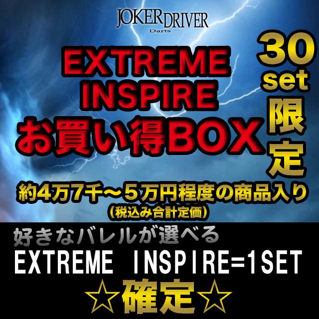 <お買い得BOX>お好きなEXTREME~INSPIRE~<バレルが選べる>