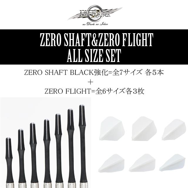 <WEB限定商品> ZEROシャフトBLACK強化&フライトALLサイズお試しセット<通常価格10044円>