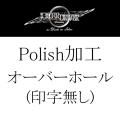 オーバーホール(POLISH) /印字無し