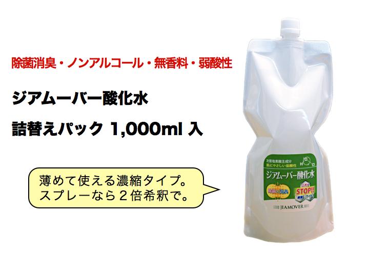 ジアムーバー酸化水 詰替え用1,000mlパック(濃縮タイプ) 弱酸性次亜塩素酸水