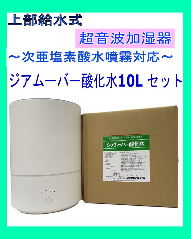 上部給水式 超音波加湿器 KNA88070+ジアムーバー酸化水10L(200ppm)セット