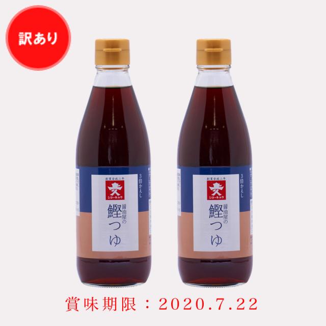 醤油屋の鰹つゆ360ml