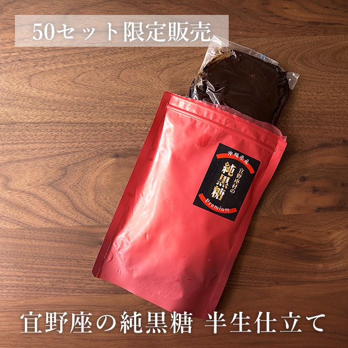 宜野座の純黒糖生仕立て