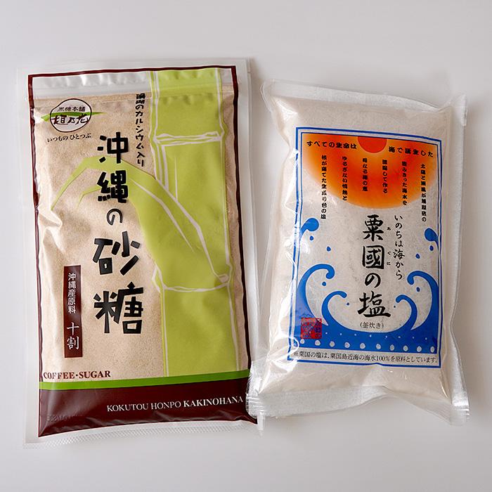 粟国の塩と沖縄の砂糖