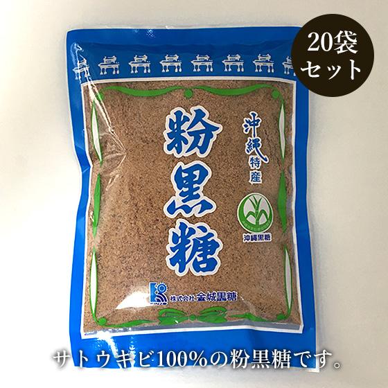沖縄粉黒糖