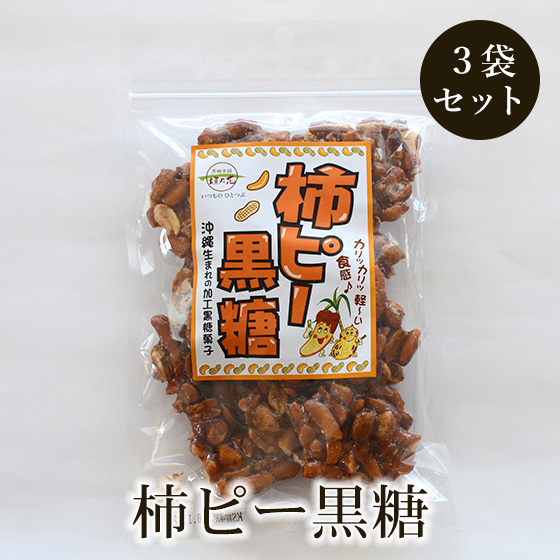 柿ピー黒糖