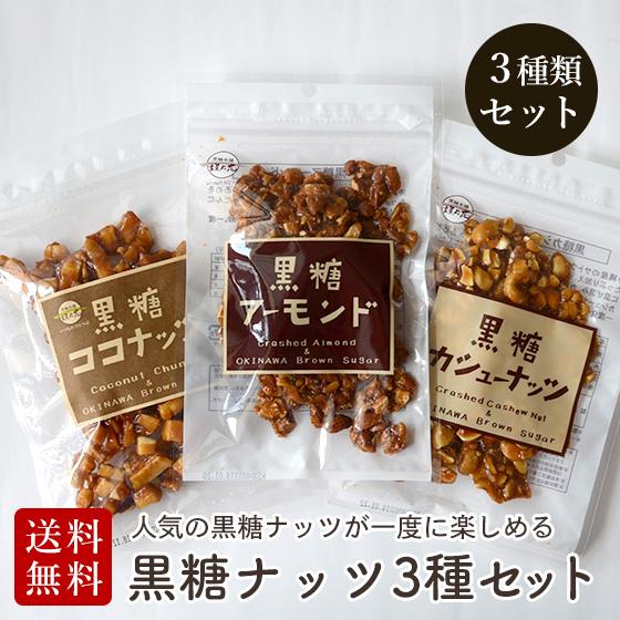 黒糖ナッツ人気セット