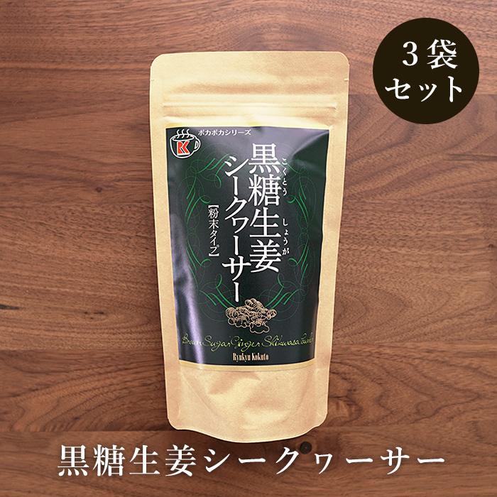黒糖生姜シークヮーサー